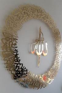 Ayatul, Kursi, Circular, Islamic, Wall, Art