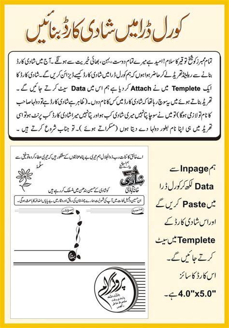card clipart urdu shadi pencil   color card clipart