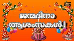 Birthday Wishes In Malayalam For Sister Advance Happy