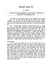 letter   principal marathi priya mukhya adhyapak