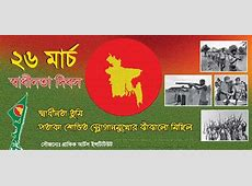 Independence Day of Bangladesh Paragraph For Students