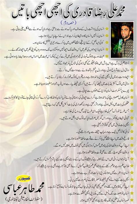 aqwal  zareen  urdu  english islamic quotes  urdu