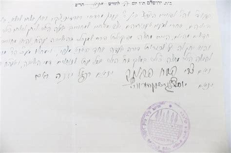 מורשת מכירות פומביות. Lot 3 Letters, Signed By Rabbi Tzvi