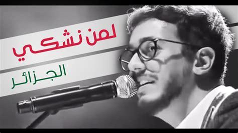 Saad Lamjarred_ Lemen Nechki + Eng Subs