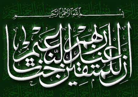 kumpulan gambar foto kaligrafi islam allah ramadhan naranua