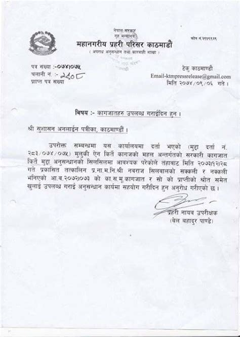 job application letter sample  nepali language trp