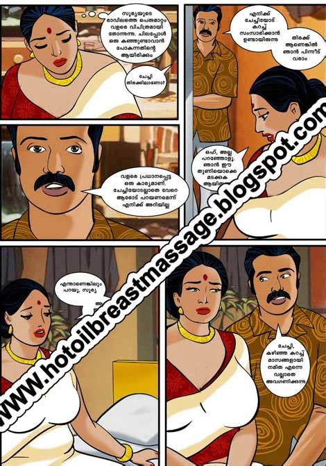 Malayalam Kambi Pusthakam Kochupusthakam Cartoon Kadakal