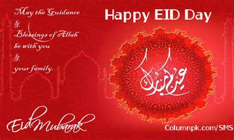 eid mubarak beautiful