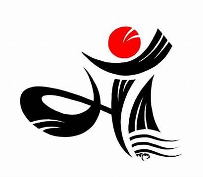 Maa Shiva Mother Calligraphy Tattoo Durga Quotes