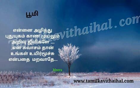 iyarkai kavithaigal tamil kavithai  nature iyarkai page