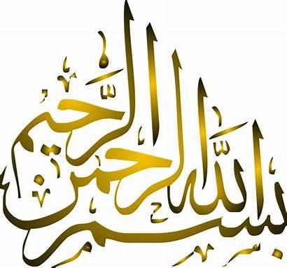 Bismillah Tulisan Arab Clipart Kalighrafi Library Latin