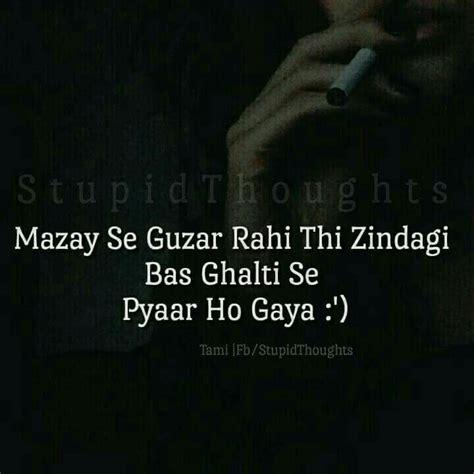 hahahaa haina jab se pyaar ho gaya hai shayari