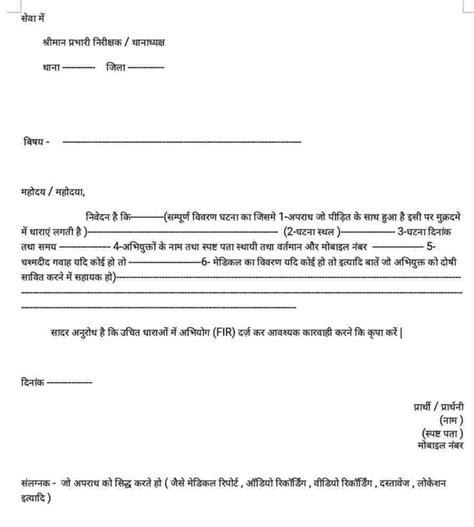 society letter format  marathi