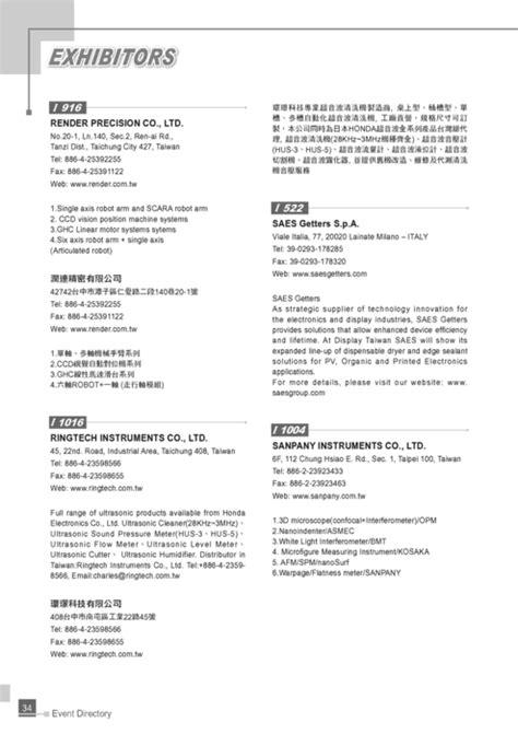 d馗o cuisine r騁ro http gogofinder com tw books pida 2 2013 display 台灣平面顯示器展 參展名錄