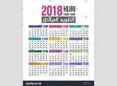 Islamic Calendar 2019 calendar month printable