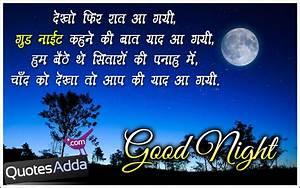 Good Night Shayari with HD Greetings in Hindi Language ...