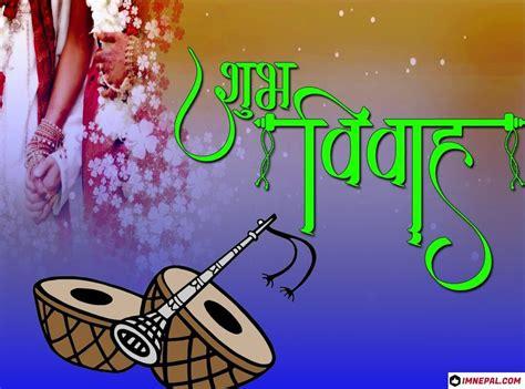 happy wedding shubh vivah images hd card design hindi