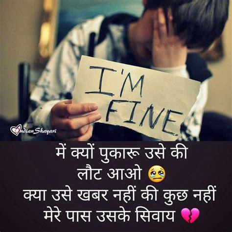 sad love hindi shayri whatsapp stuffs