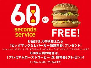 McDonald's Japan Promotes Burgers Made in Under 60 Seconds ...