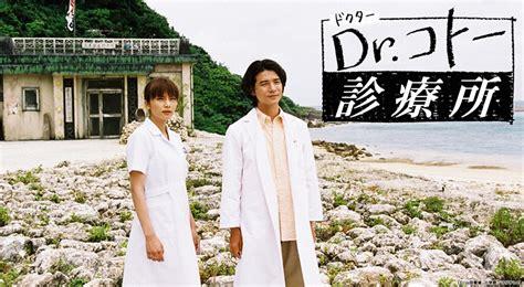 ドクター コトー 2006 動画 6 話