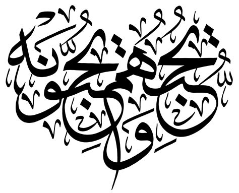 islamic calligraphy al maidah