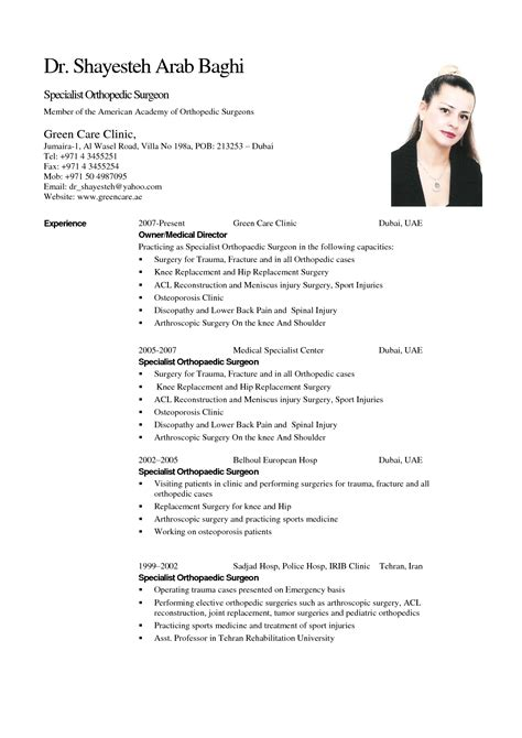 best resume for mnc company resume template curriculum vitae cv sles fotolip rich image and wallpaper throughout