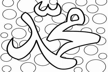 Mewarnai Kaligrafi Gambar Muhammad Untuk Anak Warna