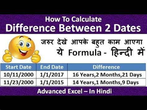 calculate difference excel hindi