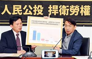 《TAIPEI TIMES》 NPP plans referendum to repeal labor law ...