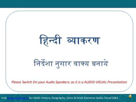 Icse Class X Hindi Grammar  Nirdeshanusar Vakya Banaye
