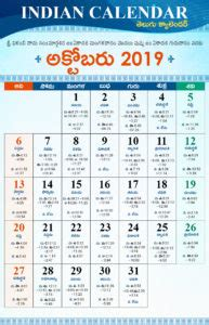 telugu calendar october holidays tithi nakshatra today