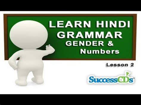 Learn Hindi Grammar  Ling Aur Vachan ( लिंग और वचन) Lesson 2 Youtube