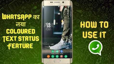 Whatsapp Coloured Text Status Feature For Android & Iphone