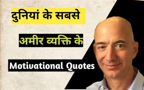 Jeff Bezos Quotes In Hindi जैफ बेज़ोस के प्रेरणादायक विचार ...