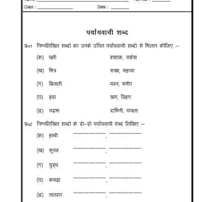 20 best hindi worksheets images on pinterest grammar worksheets language and speech and language