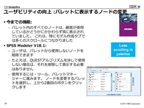 Ibm Spss Modeler V181新機能ガイド