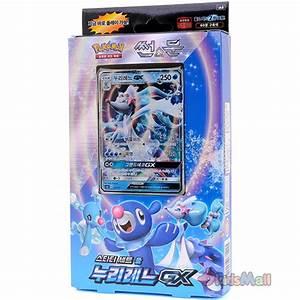 Poku00e9mon Card Sun U0026 Moon Bright Tide Starter Theme Deck