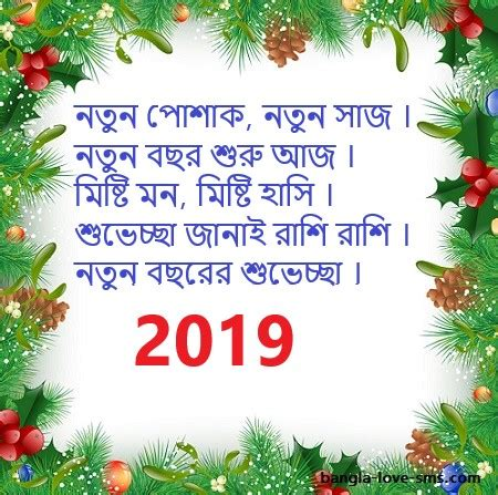 new year bangla kobita bengali new year 2020 wishes sms text images wallpapers status quotes