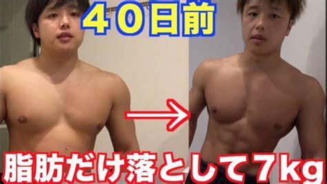 体 脂肪 落とし 方