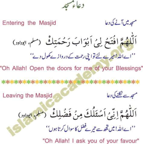 dua for entering toilet in bengali masjid dua entering and leaving mosque