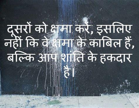 peace quotes  hindi
