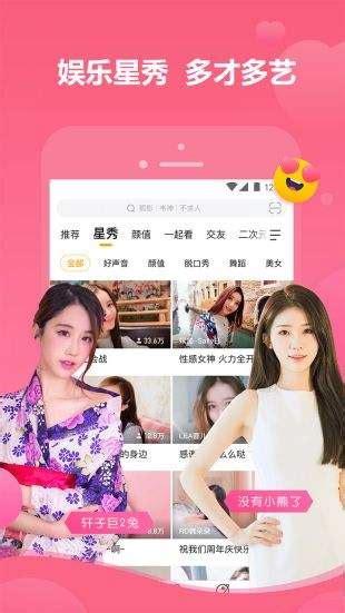 虎牙直播中文版|虎牙直播app下载_网页下载站