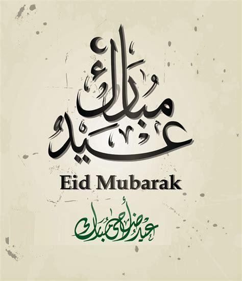 eid ul adha eid mubarak wallpapers hd wallpapers