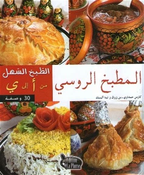 cuisine russe dessert la cuisine algérienne cuisine facile cuisine russe المطبخ الروسي