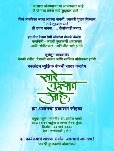 Baby Boy Name Ceremony Invitation Sms In Marathi Invacation1st Org