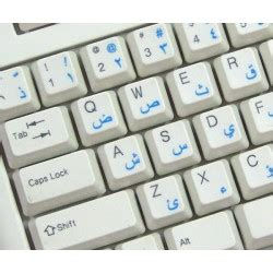 Arabic keyboard 5000 is easy and fast to use. Download Screen Keyboard Arab Sticker / How To Install An ...