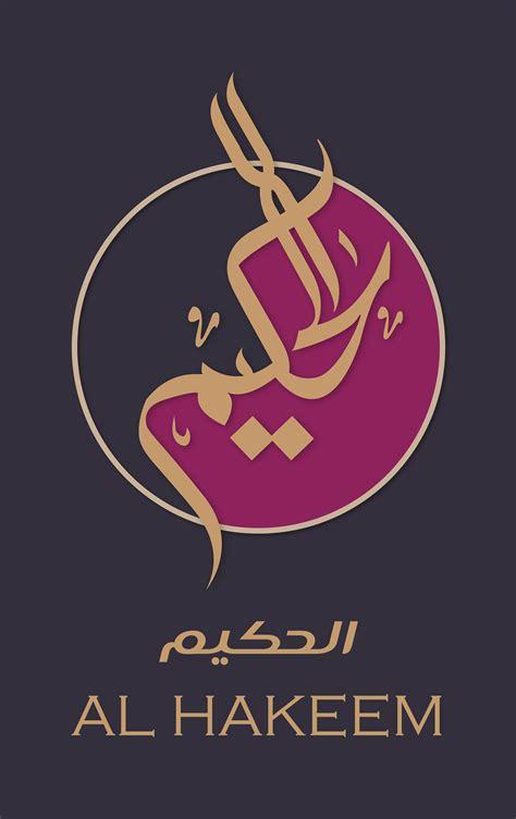 al hakeem islamic arabic calligraphy  behance