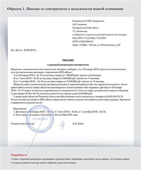 гарантийное письмо от собственника физ лица для регистрации ооо