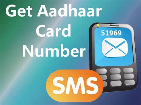 space uid 5465 how to receive aadhaar card number on your mobile via sms aadhar update