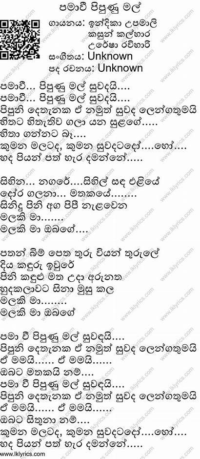 Mal Lyrics Songs Indika Kasun Kalhara
